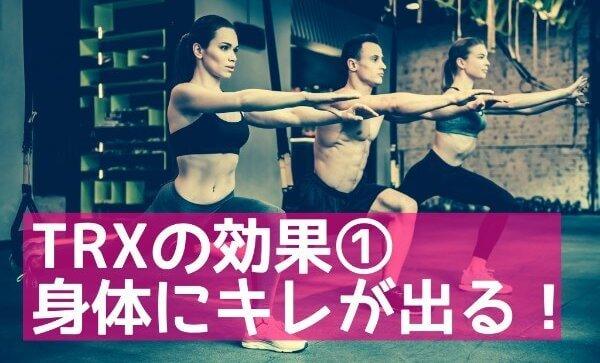 TRX トレーニング 効果 キレ