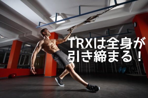 TRXトレーニング 方法 効果