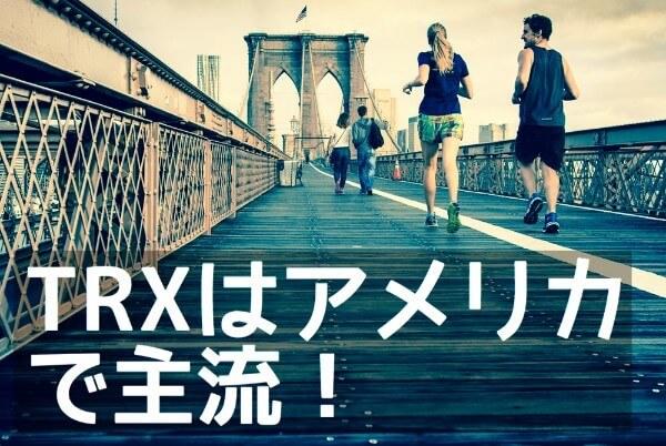 TRXトレーニングとは アメリカ