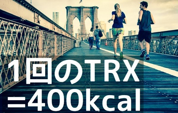 TRXトレーニングとは ダイエット