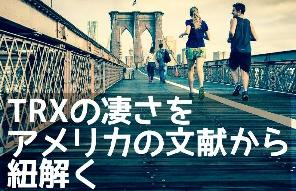 TRXトレーニングとは ファンクショナル