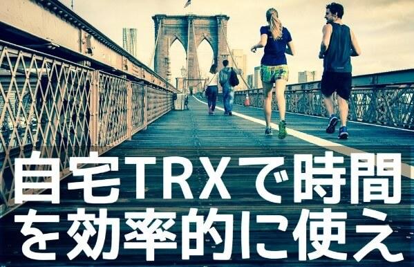 TRXトレーニングとは 自宅 体幹トレーニング