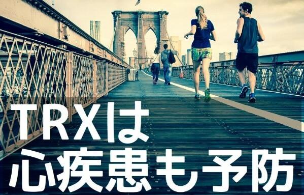 TRXトレーニングとは 血圧減少効果