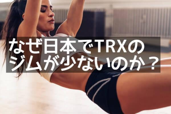 TRX トレーニング ジム 日本