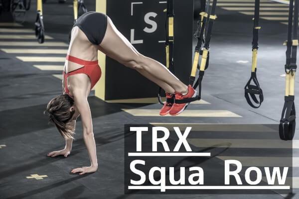 TRXトレーニング 本 スクワット