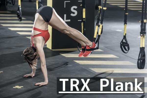 TRXトレーニング 本 プランク