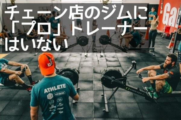 TRXトレーニング 東京 おすすめ