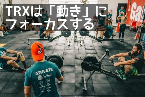 TRXトレーニング 東京 オススメ