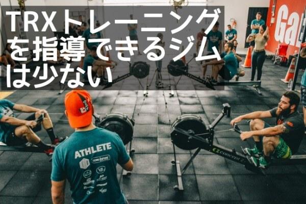 TRXトレーニング 東京 ジム