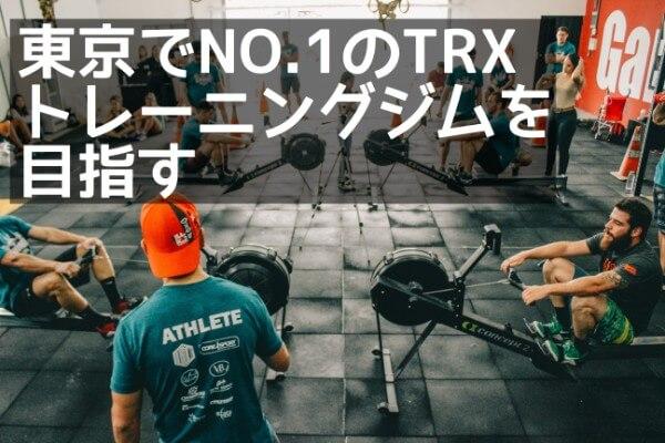 TRXトレーニング 東京 口コミ