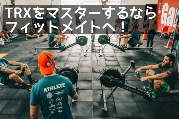 TRXトレーニング 東京 料金