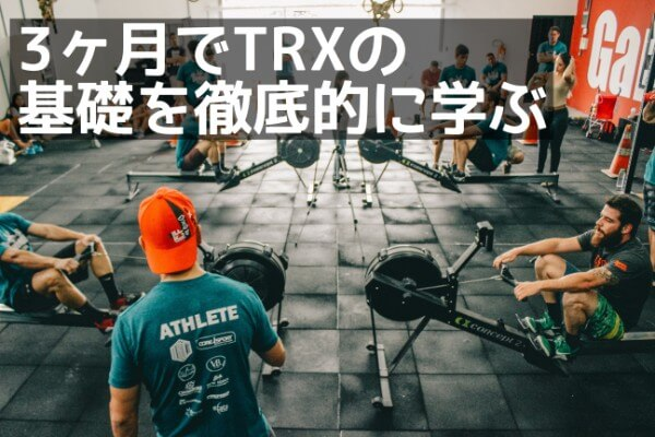 TRXトレーニング 東京 金額