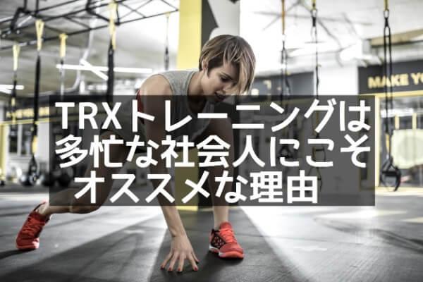 TRX トレーニング